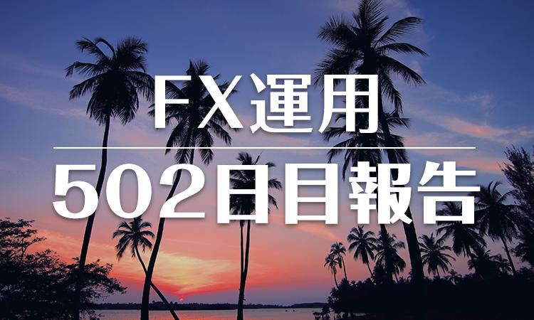 FXスワップ運用502