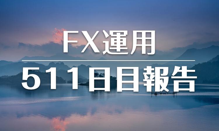 FXスワップ運用511