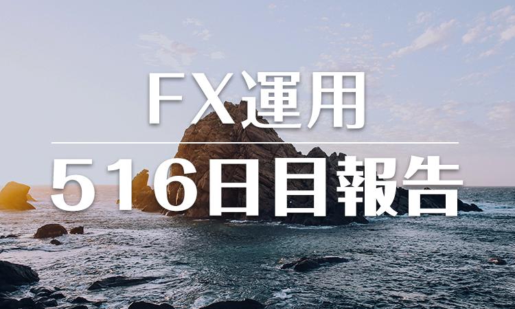 FXスワップ運用516