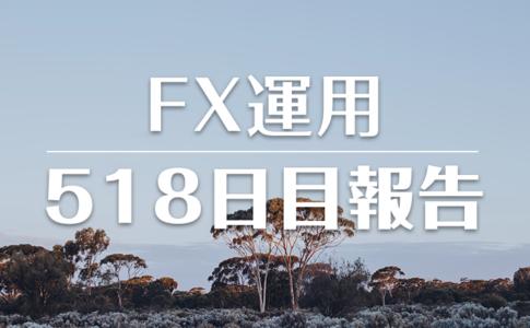 FXスワップ運用518