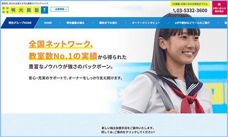 個別指導 明光義塾/株式会社明光ネットワークジャパン