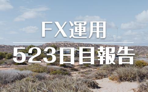 FXスワップ運用523