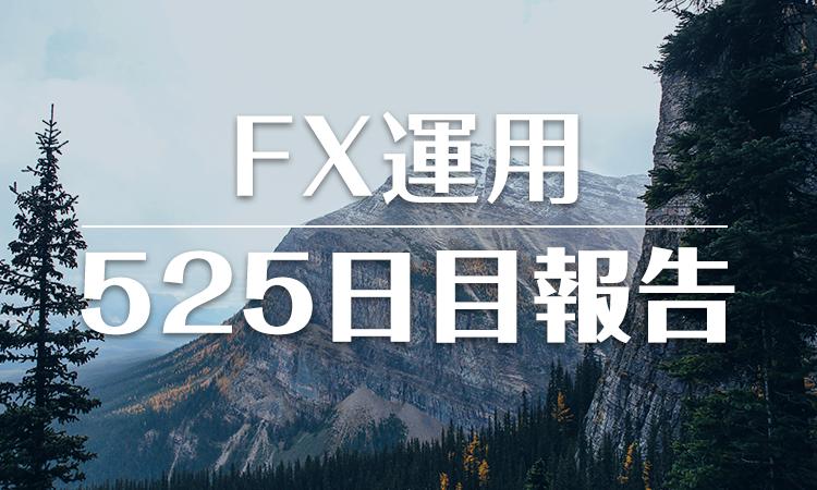 FXスワップ運用525
