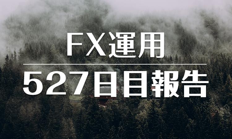 FXスワップ運用527