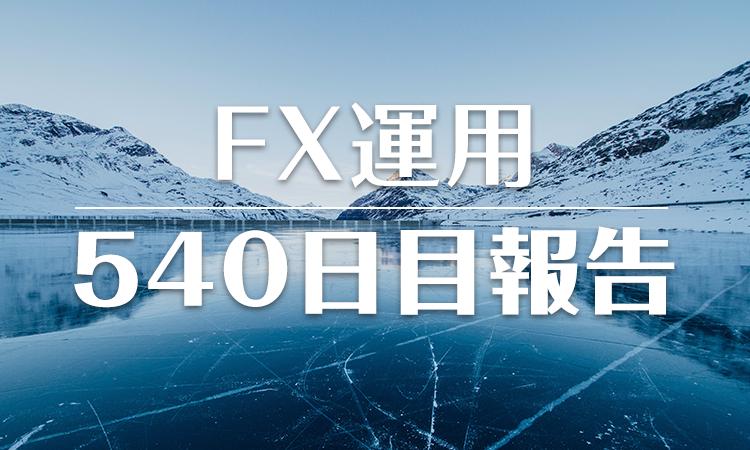 FXスワップ運用540