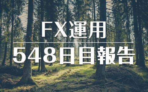 FXスワップ運用548
