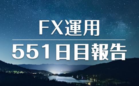 FXスワップ運用551