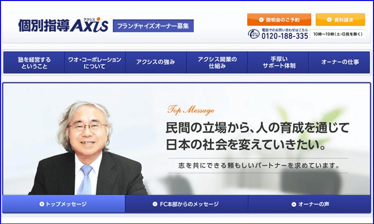 個別指導 Axis/株式会社ワオ・コーポレーション