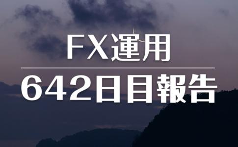 FXスワップ運用642