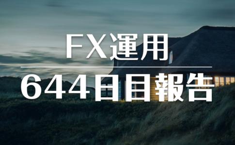 FXスワップ運用644