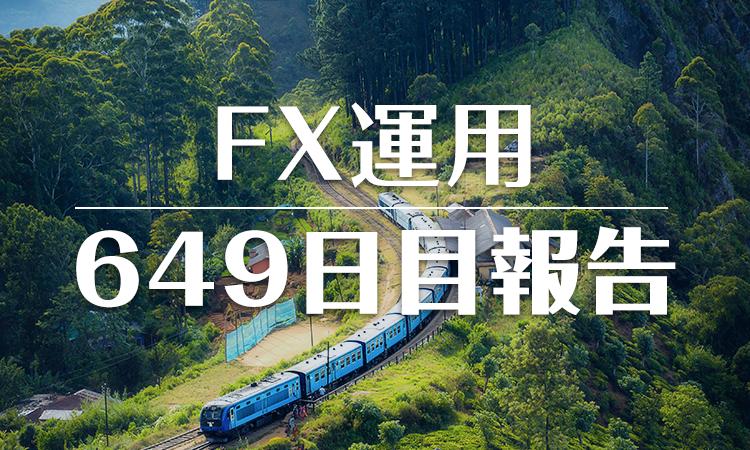 FXスワップ運用649