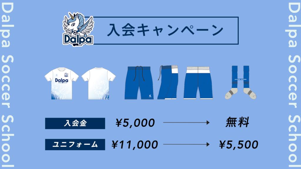 ダルパサッカースクールバナー(修正済)