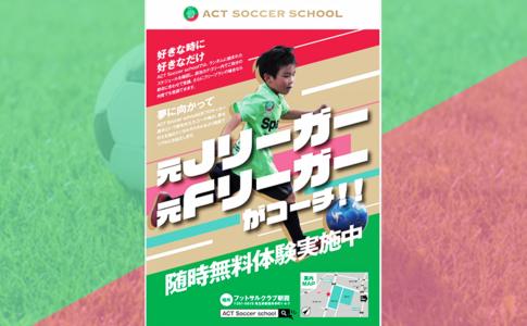 朝霞市サッカースクール
