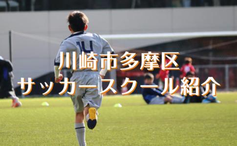 川崎市多摩区サッカースクール紹介