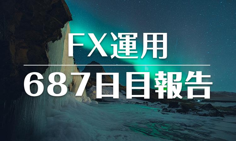 FXスワップ運用687