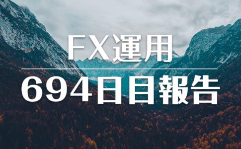 FXスワップ運用694