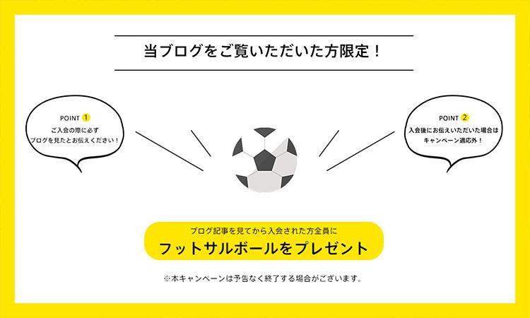 八王子サッカースクールキャンペーン