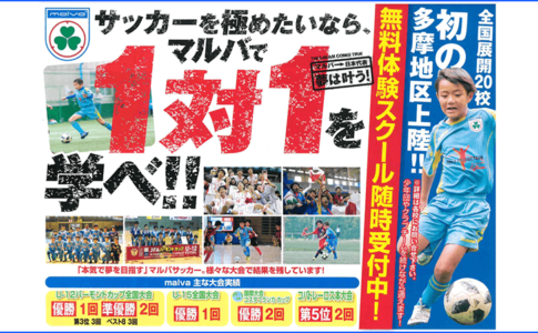 立川市サッカースクール