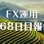 FXスワップ運用768