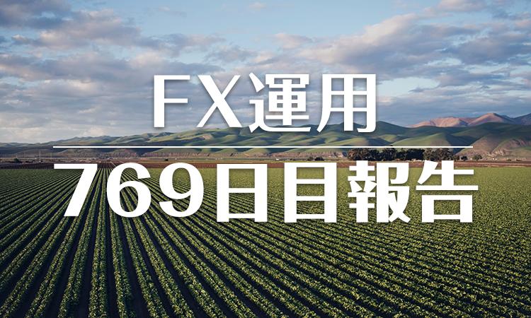 FXスワップ運用769