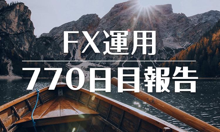 FXスワップ運用770
