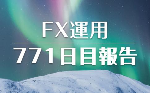 FXスワップ運用771