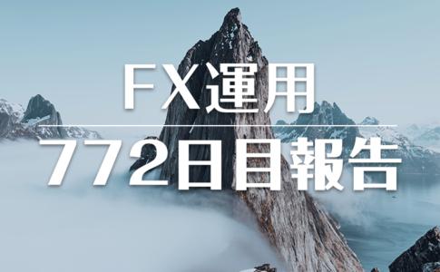 FXスワップ運用772