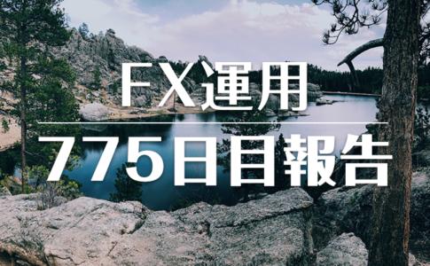 FXスワップ運用775