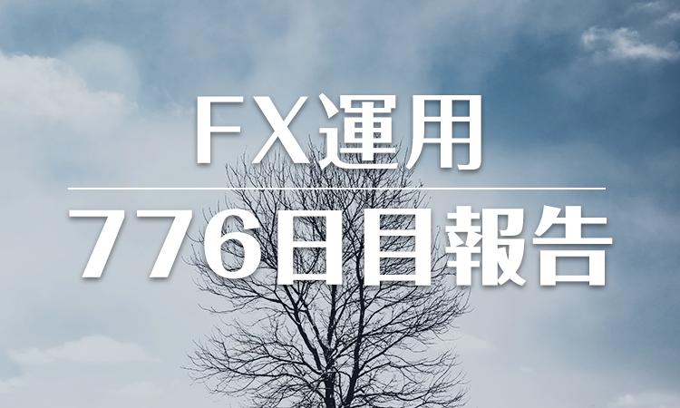 FXスワップ運用776
