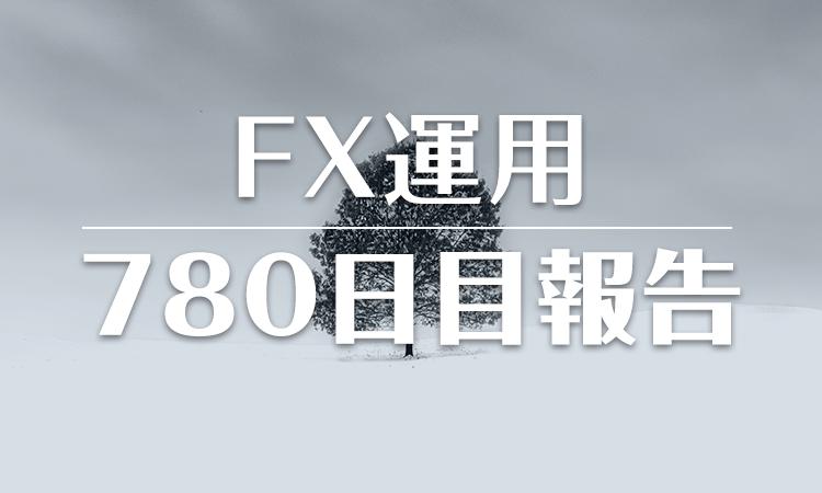 FXスワップ運用780