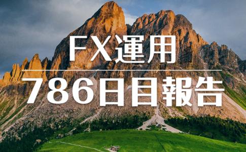 FXスワップ運用786
