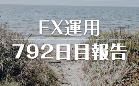 FXスワップ運用792