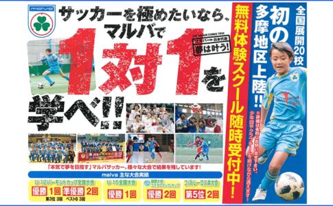 【立川市】おすすめのサッカースクールを紹介|malvaサッカースクール【評判】
