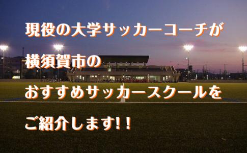 横須賀市サッカースクール