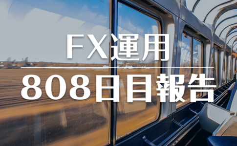 FXスワップ運用808