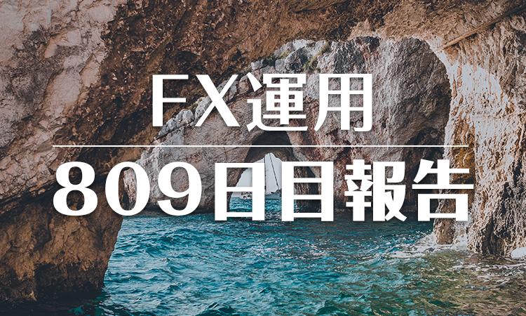 FXスワップ運用809
