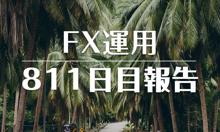 FXスワップ運用811