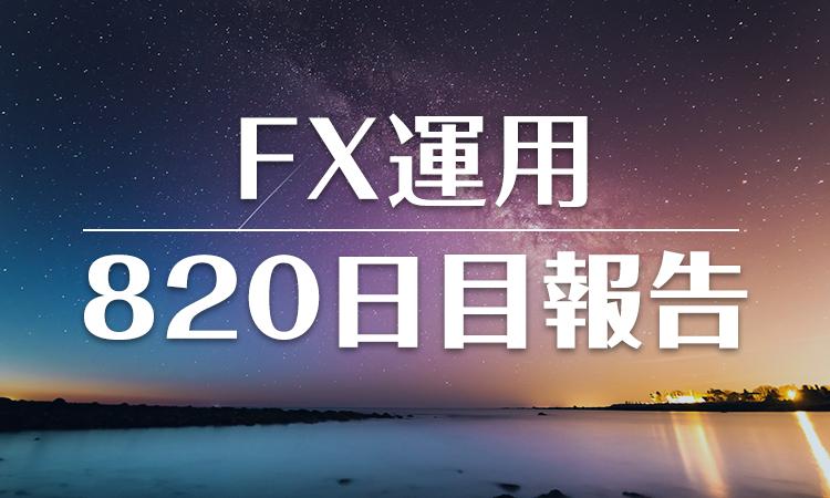 FXスワップ運用820