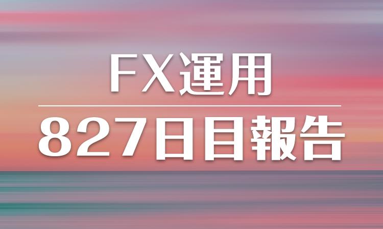 FXスワップ運用827