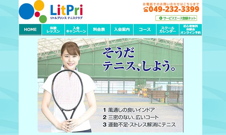 川越市テニス