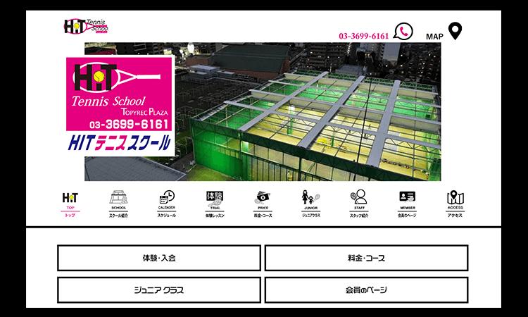 東京都江東区でおすすめの「HITテニススクール」とは