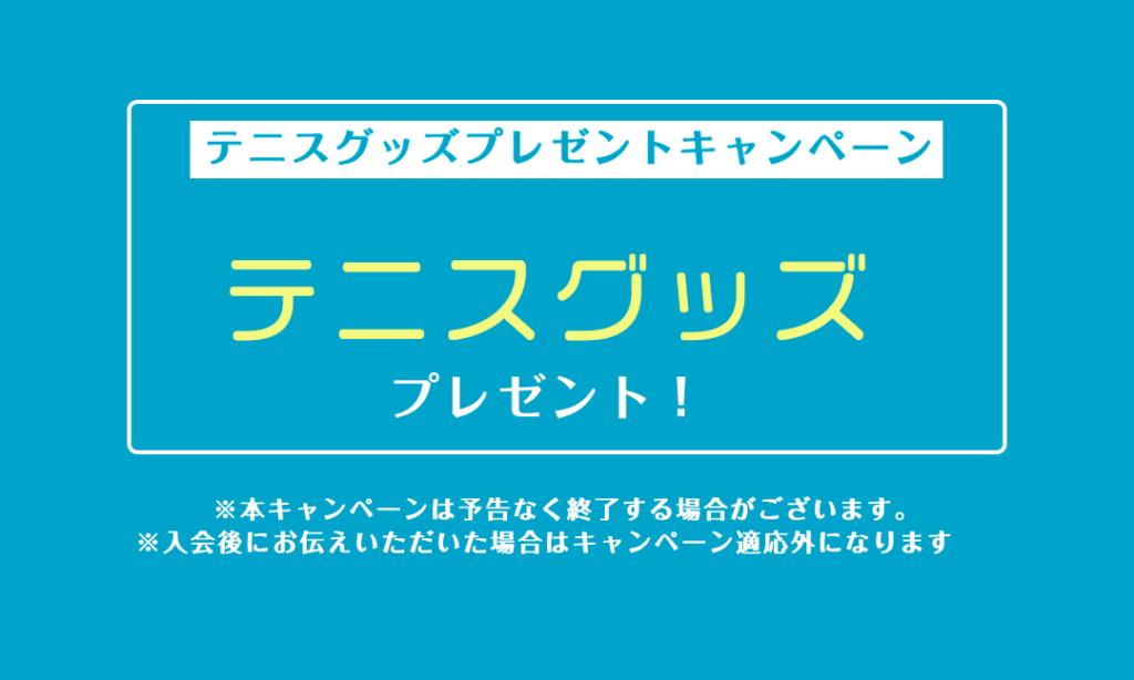 横浜市旭区テニススクール_キャンペーン