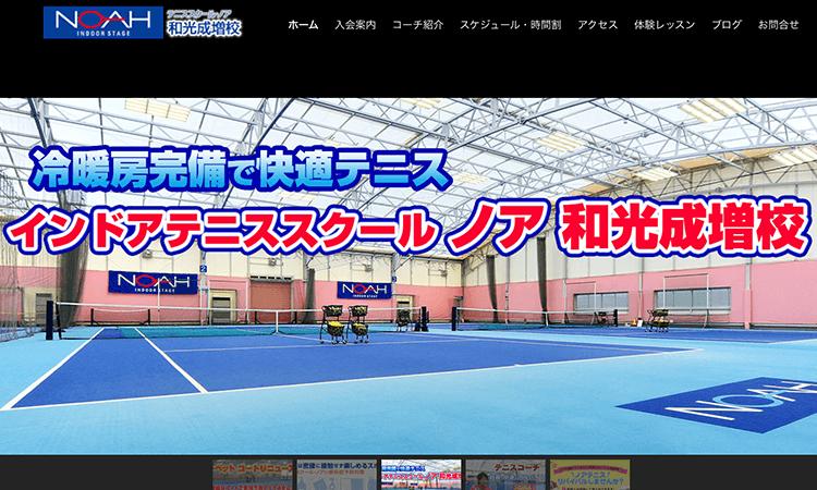 テニススクール・ノア和光成増校