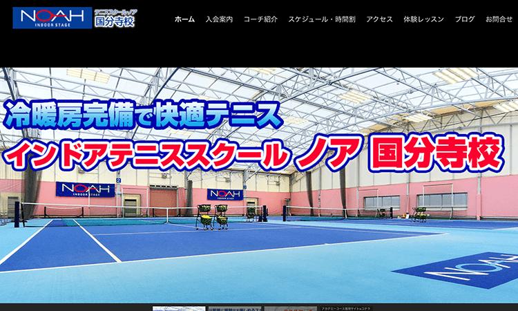 国分寺市でおすすめの「テニススクール・ノア国分寺校」とは