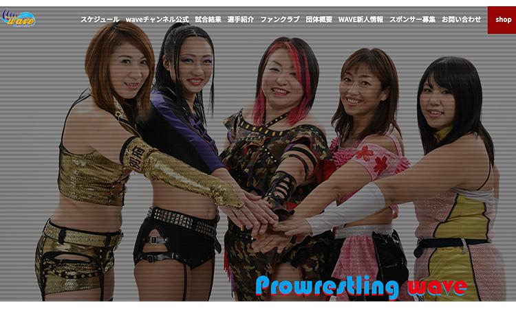 東京都にある女子プロレス団体「プロレスリングWAVE」とは?