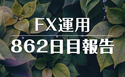 FXスワップ運用862