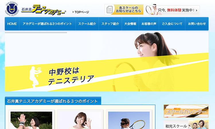 富士見台駅周辺のおすすめテニススクール「石井真テニスアカデミー」とは?