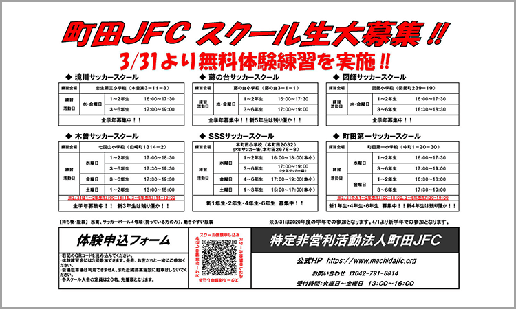 町田JFCサッカースクールの無料体験はある?