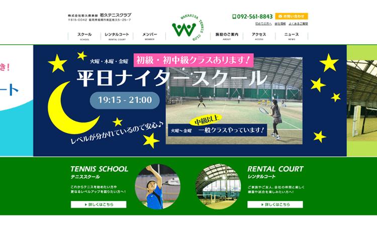 福岡市南区のおすすめテニススクール「若久テニスクラブ」とは?