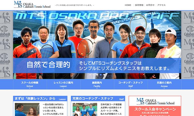 東大阪市のおすすめテニススクール「MTS大阪校カラバッシュテニススクール」とは?